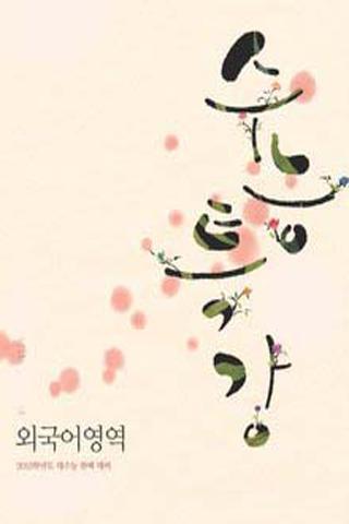 EBS 2012 수능 특강 어휘 무료