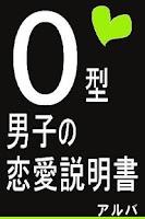 Screenshot of O型男子の恋愛説明書