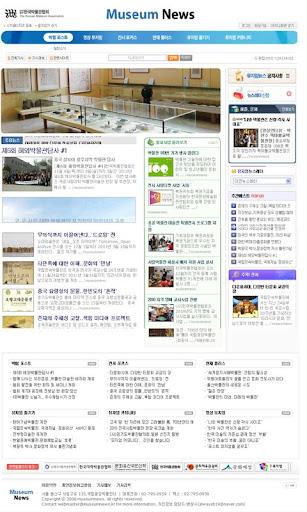 玩新聞App|museumnews,박물관뉴스,뮤지움뉴스免費|APP試玩