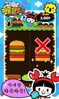 Screenshot of 아쿠의 퍼즐패밀리 for Kakao