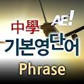 AE 중학기본영단어_Phrase icon