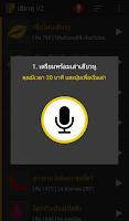 Screenshot of เสียวหู V2