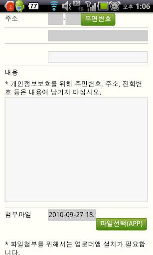 【免費通訊App】하동군 모바일 파일업로더-APP點子