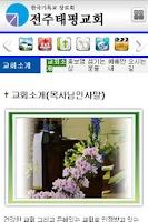 Screenshot of 전주태평교회-한국기독교장로회-교회