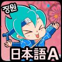 [장원] 일본어 단어카드 (A) icon