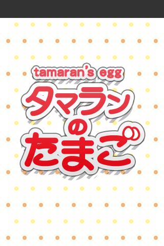 タマランのたまご