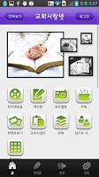 Screenshot of 군산사랑의교회