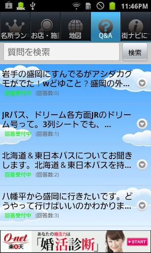 玩旅遊App|盛岡ナビ免費|APP試玩