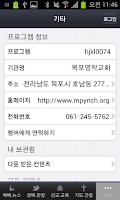 Screenshot of 목포영락교회