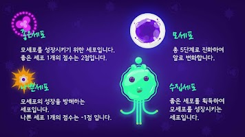 Screenshot of 세포의 진화(Cell Evolution)