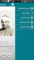 Screenshot of عبد الباسط عبدالصمد-قرآن روائع