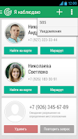 Screenshot of Радар