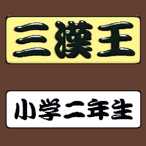 三漢王 小学二年生版 LOGO-APP點子