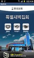 Screenshot of 명성교회 특별 새벽 집회