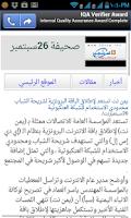 Screenshot of أخبار اليمن العاجلة - خبر عاجل