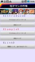 Screenshot of E-Manga Market