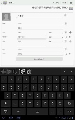 【免費工具App】Cangjie keyboard-APP點子