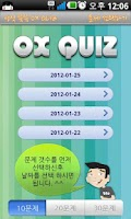 Screenshot of ox퀴즈 (상식퀴즈)