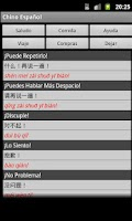 Screenshot of Spanish Chinese Dictionary