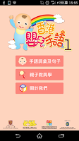 Screenshot of 香港嬰兒手語1