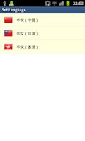 Screenshot of Set Language