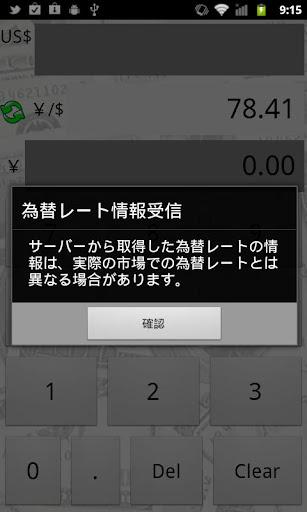 ドル電卓 - 通貨のコンバーター