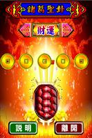 Screenshot of 神算諸葛亮