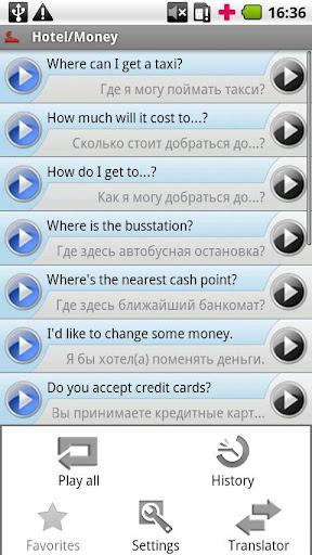 iSayHello 英語 - ロシア語