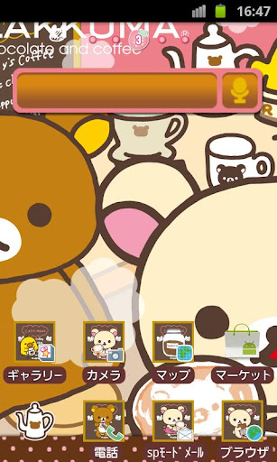 無料个人化Appのリラックマきせかえホーム(チョコ&コーヒー2)|記事Game
