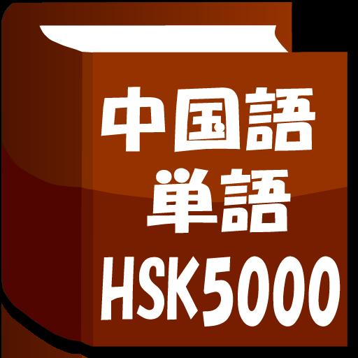 中国語単語HSK5000 LOGO-APP點子