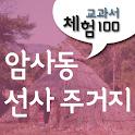 [체험]암사동선사주거지 icon