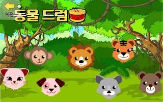 Screenshot of 동물원에가면(Lite)