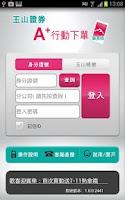 Screenshot of 玉山證券『A+行動下單贏家版』