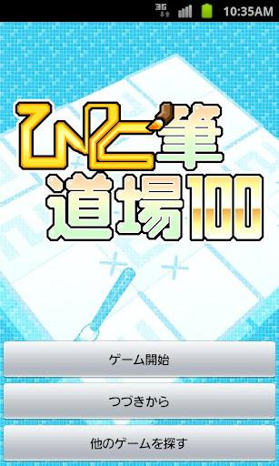 ひと筆道場 100 Vol.2