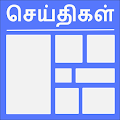 App Tamil News Live APK for Windows Phone