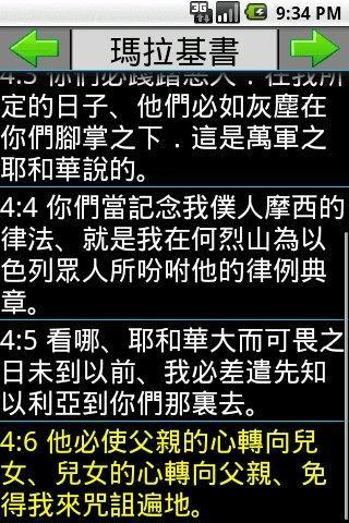 中文聖經 圣经
