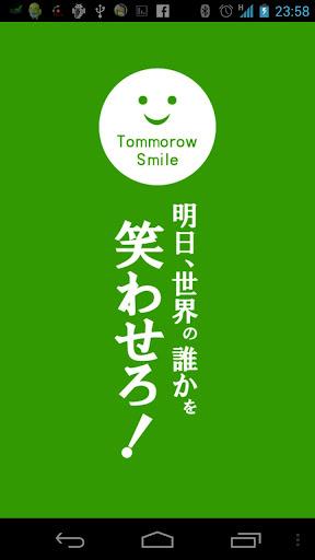 明日 世界の誰かを笑わせろ!