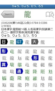Super Kanji Search Pro - screenshot