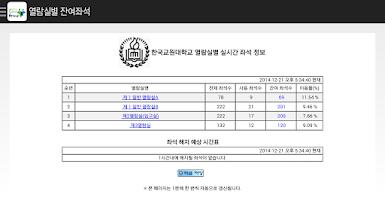 Screenshot of 한국교원대학교 도서관 좌석 정보 (KNUE LIB)