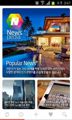뉴스 블로그 매거진 모음-뉴스피디아