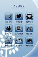 Screenshot of 관동대학교