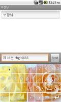 Screenshot of 형통 한글 자판