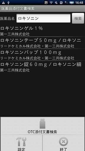 無料医疗Appの添付文書検索ツール|記事Game