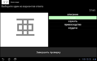 Screenshot of Нихон модзи