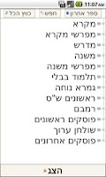 Screenshot of Orayta Jewish books