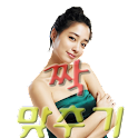 이민정 짝맞추기 icon