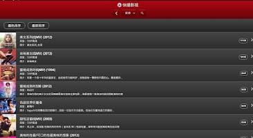 Screenshot of 电影快播