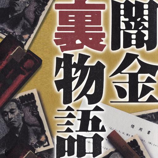 书籍の闇金裏物語 LOGO-記事Game