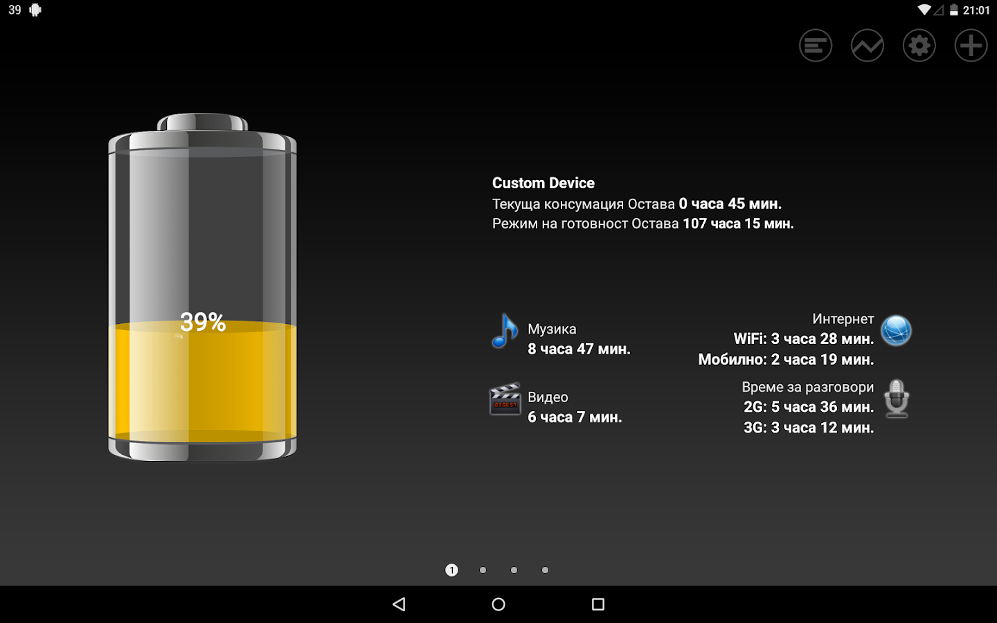 Battery HD Pro Screenshot 7