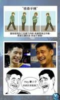 Screenshot of 惡搞爆笑圖
